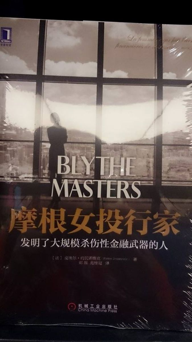 blythe masters en chinois