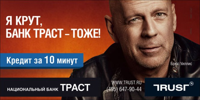 bruce willis trust bank